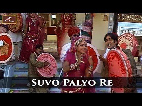 Marwadi Fagan Songs | Suvo Palyo Re | Mukesh Royal | Chang Fagun | Rajasthani Holi Songs 2017