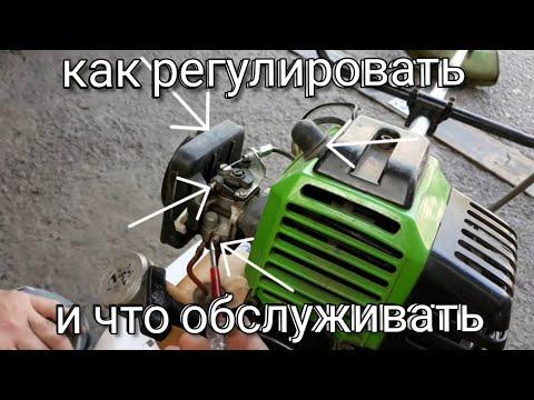 Регулировка карбюратора бензокосы своими руками видео