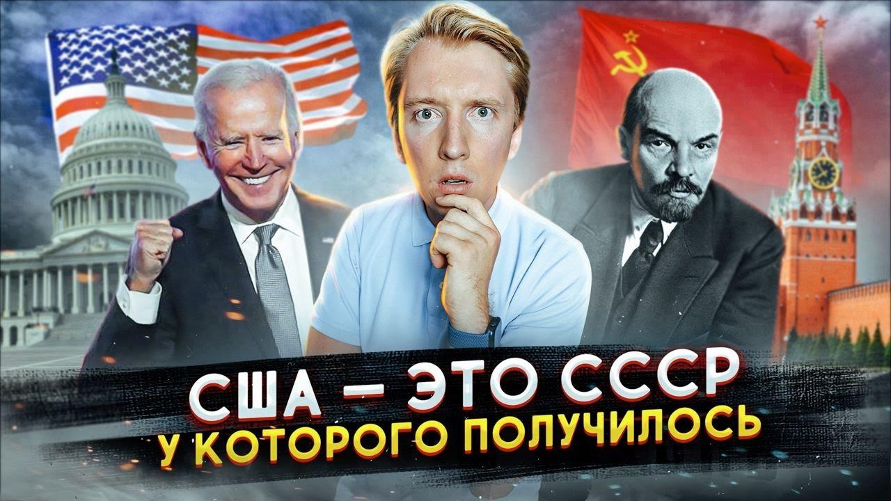 Чем Америка похожа на СССР