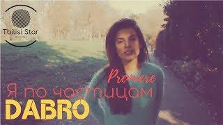 Dabro - Я по частицам (Премьера, Клип 2019)