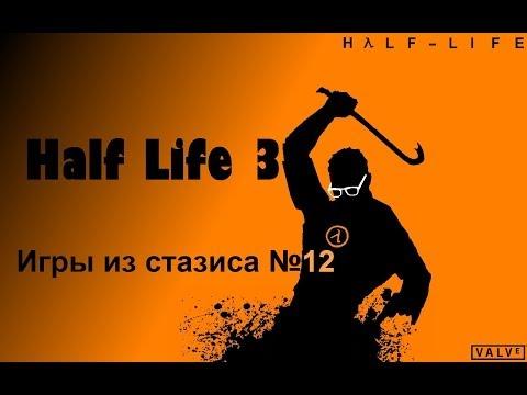 Half Life Lurkmore