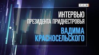 Интервью президента Приднестровья Вадима Красносельского 12.07.2019
