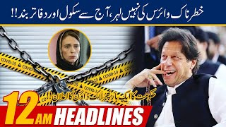 12am News Headlines | 12 Aug 2020 | 24 News HD
