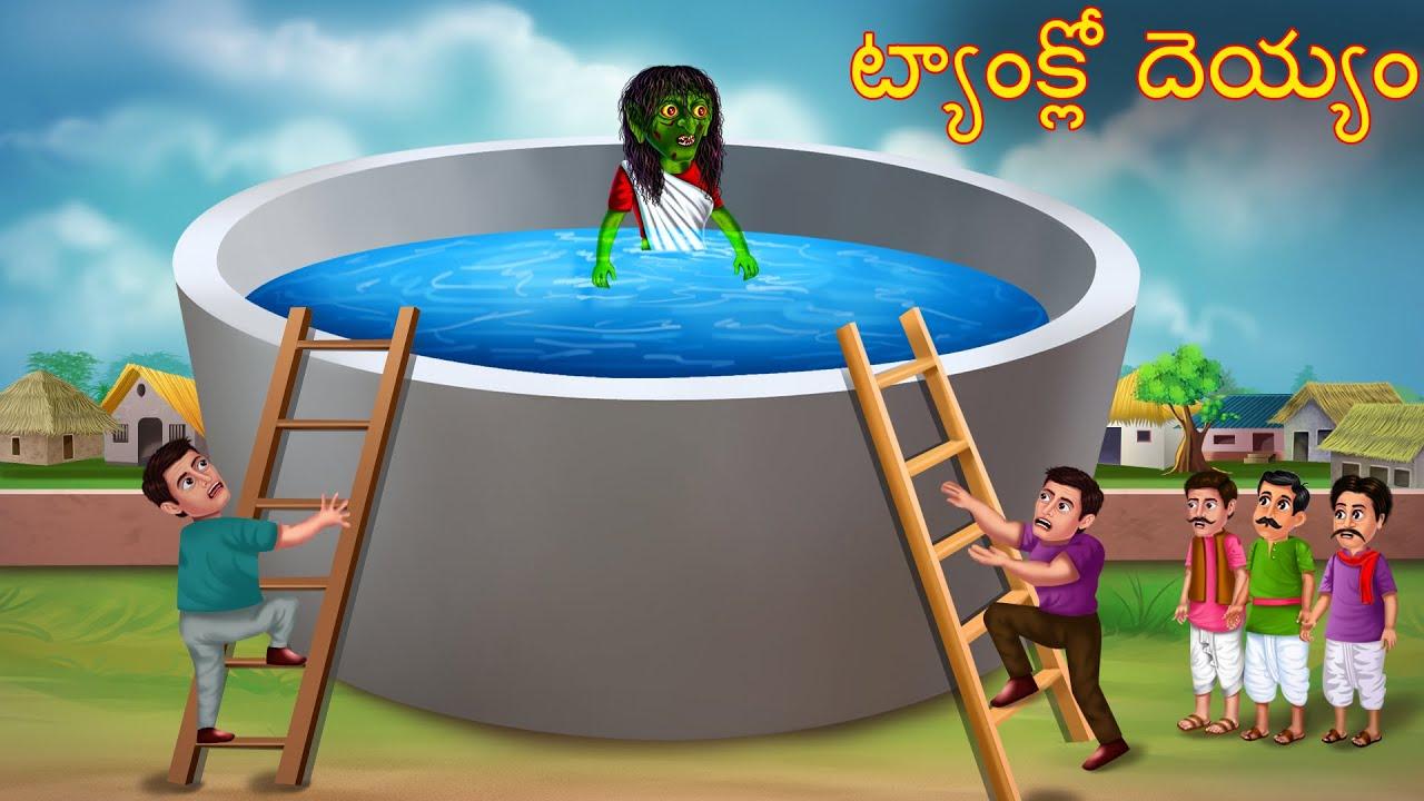 Download ట్యాంక్లో దెయ్యం   Tanklo Deyyam   Telugu Kathalu   Telugu Stories   Deyyam Kathalu   Horror Telugu