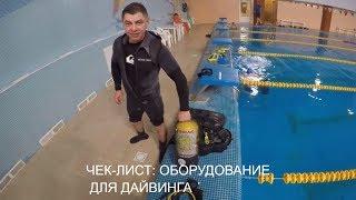Обучение дайвингу в Новосибирске. Дайвинг-центр Акваланг. Оборудование для дайвинга