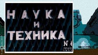 Наука и техника № 1 (1935) - киножурнал
