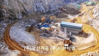 (주)광산기공 (주)티아이엠 골재플랜트 설치 영상