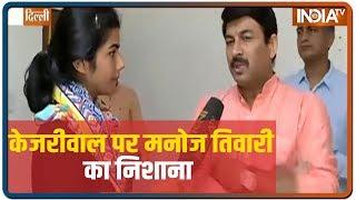 Manoj Tiwari Slams Kejriwal Over His Remark On Bihari Coming To Delhi For Treatment