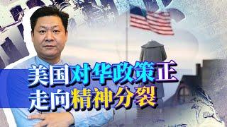 """想聯合""""盟友""""反華,又想要中國幫忙,拜登政府正走向精神分裂!【包明】"""