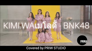 Kimi wa Melody - BNK48 | Covered by PRIW STUDIO | SUMMER CAMP