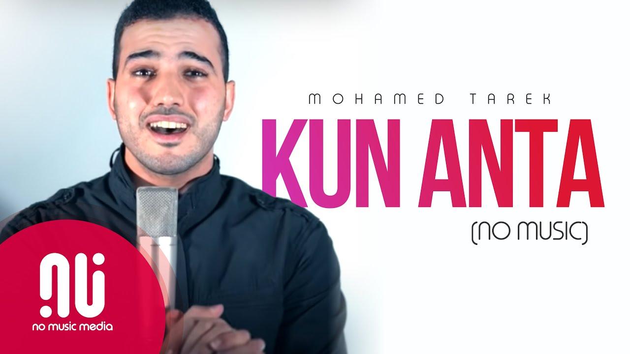 Download Medley (2021) - Latest NO MUSIC Version | Mohamed Tarek محمد طارق (Lyrics)