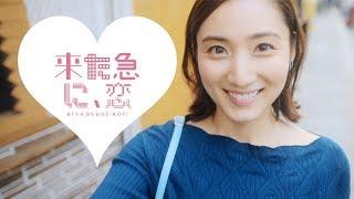 北九州市PR動画『来た急に、恋』(YouTubeに移動し、動画を再生します。)