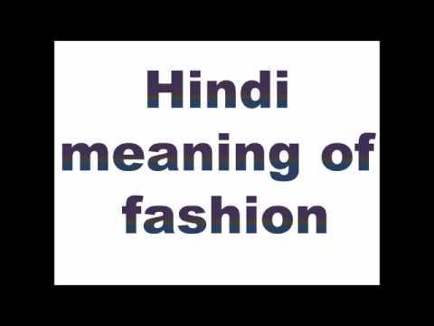 Hindi Meaning Of Fashion Youtube