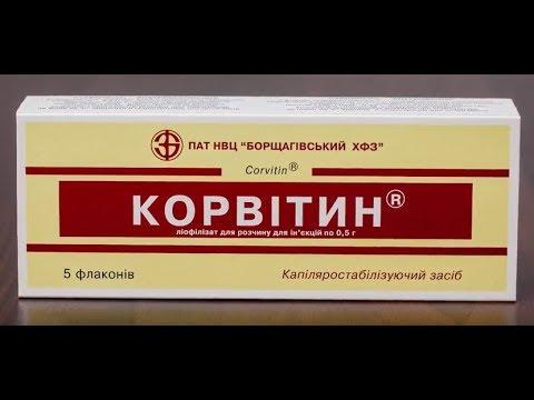 КОРВИТИН (Кверцетин) / CORVITIN (Quercetin)