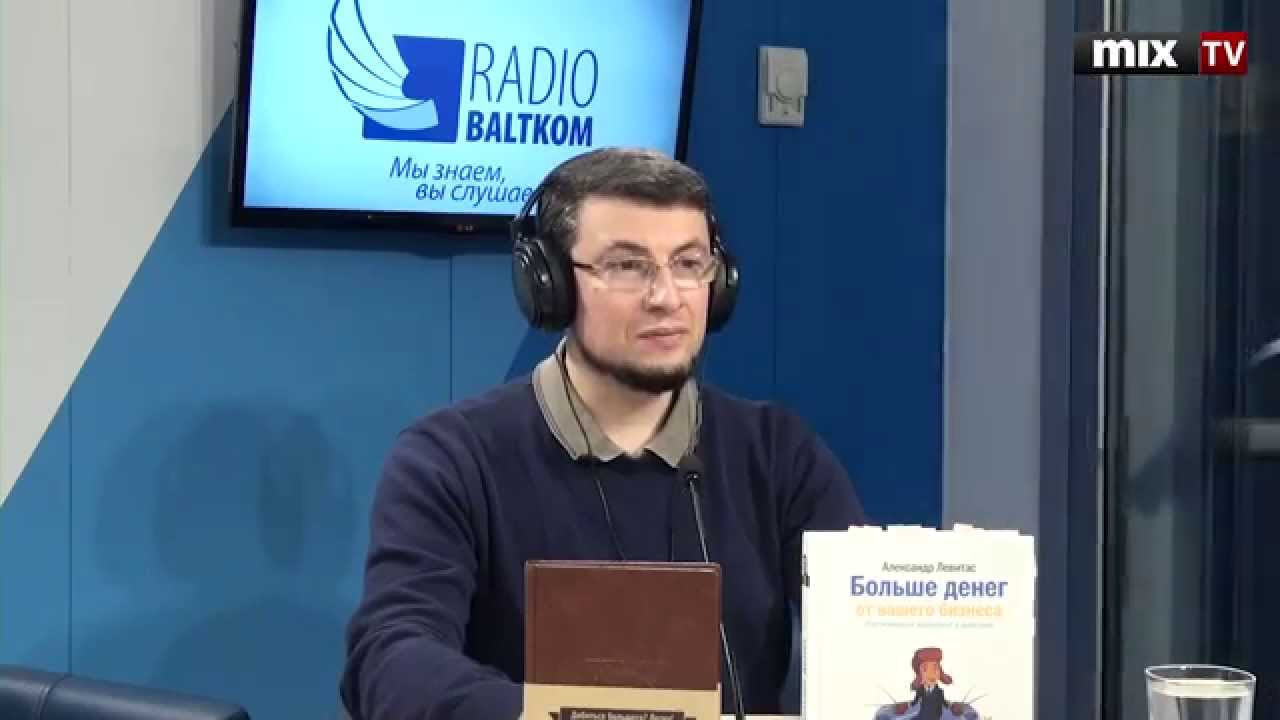 "Бизнес-тренер Александр Левитас в программе ""Разворот"". MIX TV"