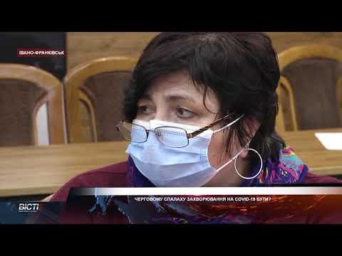 Черговому спалаху захворювання на COVID-19 бути?