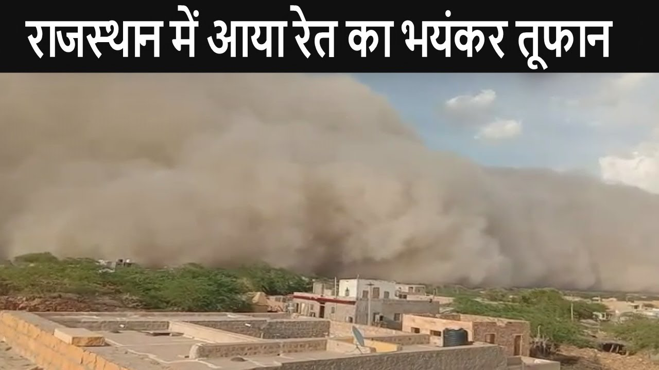 Massive Sandstorm comes in Jaisalmer City of Rajasthan in India - Watch Live Video