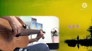 잊으리(이승연) / 기타