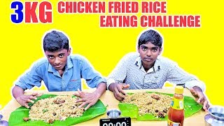 Fried Rice Challenge
