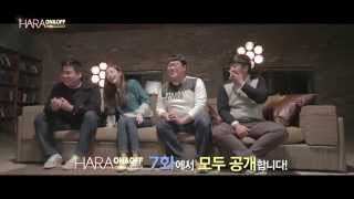 HARA ON&OFF Ep.7 Preview(Coming Up! 2015.2.16.)