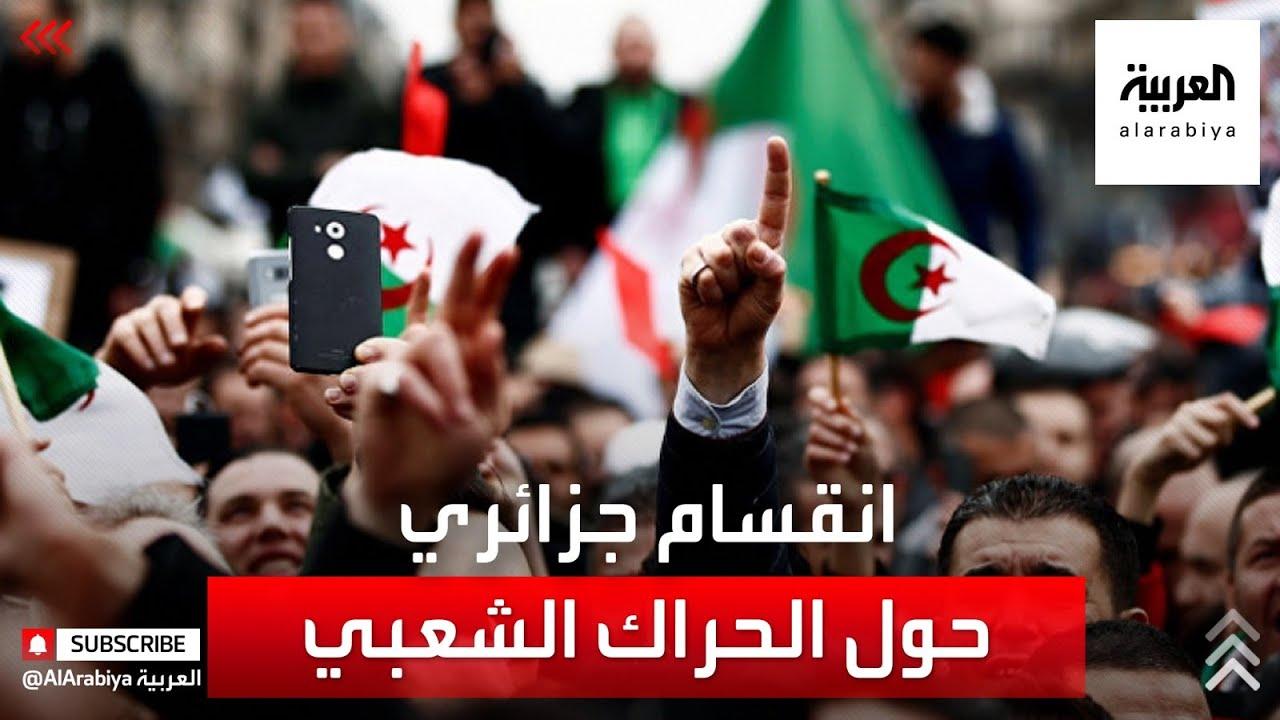 انقسام جزائري حول عودة الحراك الشعبي  - نشر قبل 4 ساعة