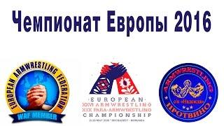 Euroarm 2016 | Чемпионат Европы по армспорту 2016(, 2016-06-01T23:32:34.000Z)