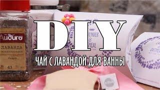 DIY  | Homemade Oatmeal Bath Tea   | Чай для ванны своими руками