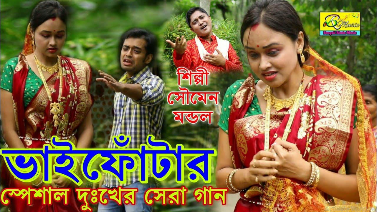 ভাইফোঁটার স্পেশাল দুঃখের সেরা গান # BHAI PHOTA # BHAI BON SAD SONG #SOUMEN MONDAL #special superhit
