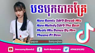 New Remix 2019 Break Mix New Melody2019 The Best Music Mix Dance By Mrr Theara Ft jomreang remix