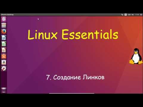 Шорткаты: по кратчайшему пути ::  - Линукс в пять