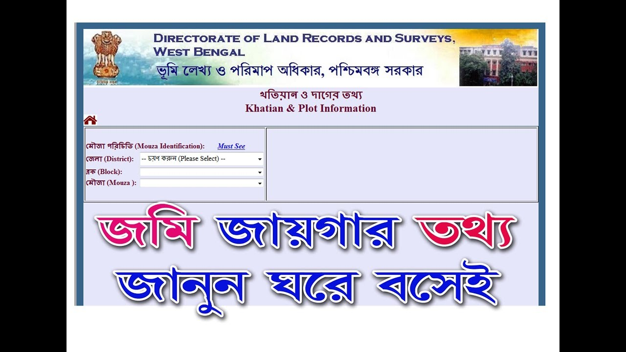 Khatian & Plot Information খতিয়ান ও দাগের তথ্য, Search Plot, bangalar  bhumi,