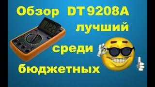Мультиметр DT9208A обзор