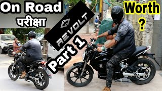 Riding Revolt RV 400 Electric bike on street Part 1 Don't buy Revolt before watching ENGINEER SINGH