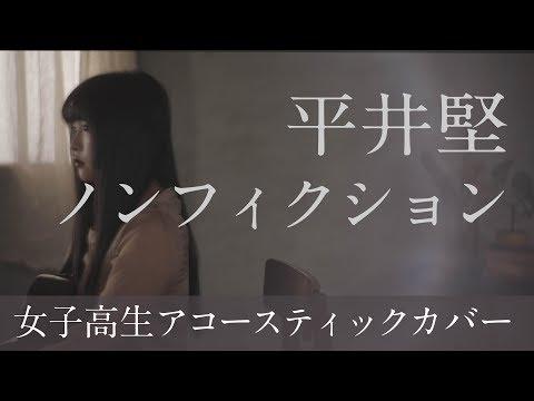 平井堅「ノンフィクション」Acoustic Covered by 凛
