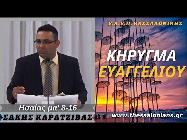 Σάκης Καρατζίβας 20-09-2021   Ησαΐας μα' 8-16
