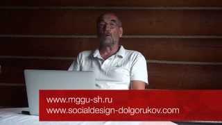 Магистратура Социальный Дизайн 2015
