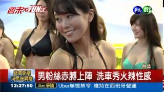 熱鬧場面!台北新車大展登場,今天碰上周末假日,人潮擠爆世貿一館,看...