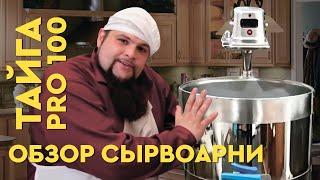 видео: Сыроделие по серьезному / Сыроварня на 100 литров / сыроварня Тремасова Тайга Pro Expert