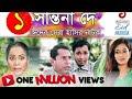 Shantona De EP 01 | সান্তনা দে | Eid New Drama 2018 | AdiBasi Mizan | Mosharraf Karim | Nadia | Anny