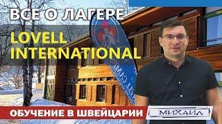 Lovell International | Все об обучении в Швейцарии | Языковые лагеря