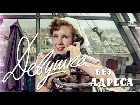 Девушка без адреса (комедия, реж. Эльдар Рязанов, 1957 г.)
