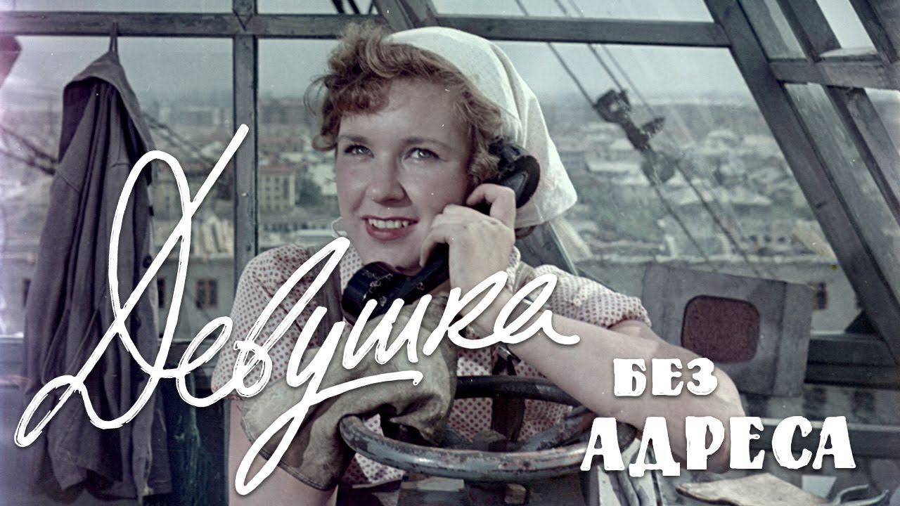 Девушка (Комедия, Реж. Эльдар Рязанов, 1957 г. )   фильм ужастики полностью смотреть