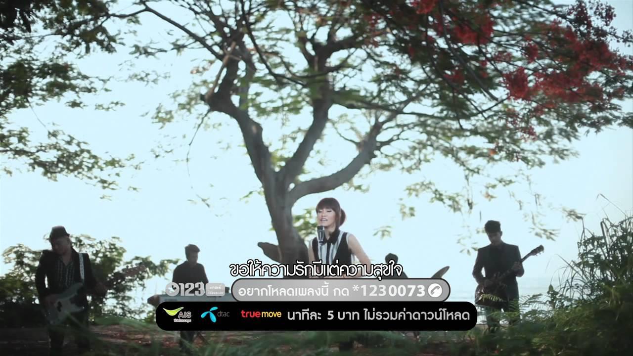 Download คำยินดี (Kum Yin Dee) - Klear [Official MV]