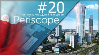 Periscope Серча #20 // Наконец-то нашел интернет :D