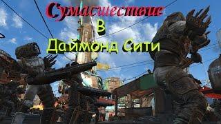 Fallout 4 Сумасшествие В Даймонд Сити