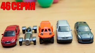 Машинки мультфильм - Мир машинок - 46 серия:  машинки, гоночная машина, игра, боулинг.