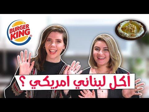 15#_ثانية | فلوق: خلطنا الاكل الامريكي مع اللبناني، الطعم صدمة ????