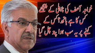 Who Is Behind Disqualification Of Khawaja Asif   Neo News