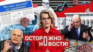 ОСТОРОЖНО: НОВОСТИ! Кадыров борется с вирусом, Бесогон — с Познером, а Собчак поет