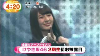 欅坂46 - NO WAR in the future